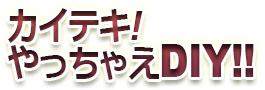 カイテキ!やっちゃえDIY!!